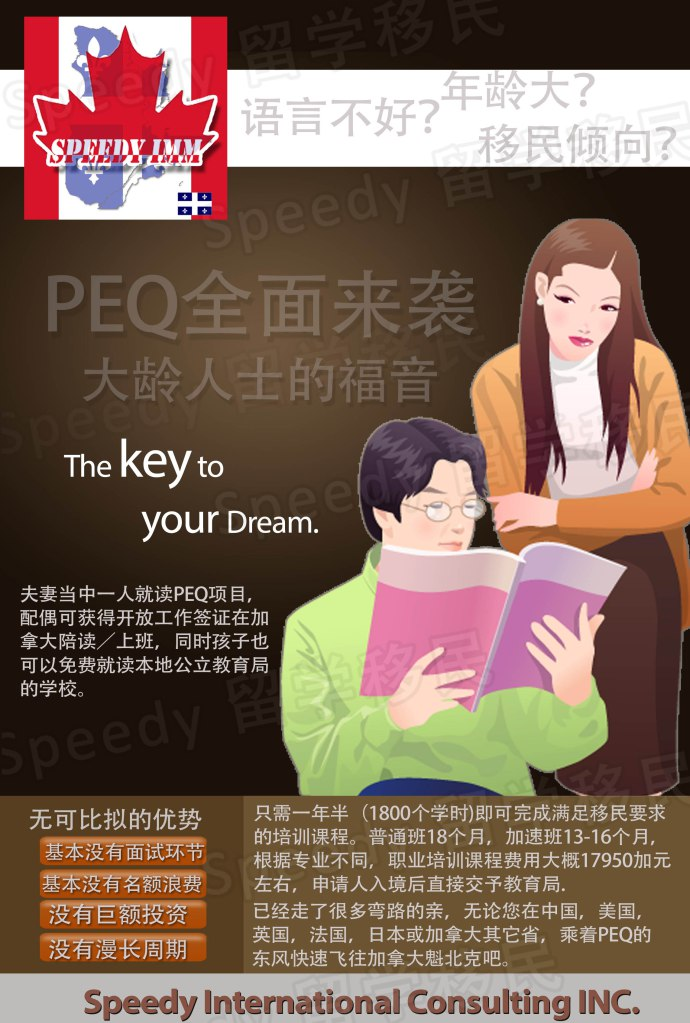 project-PEQ魁省经验类移民