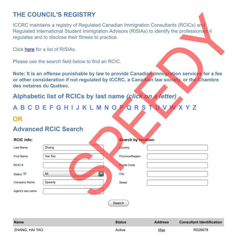 我公司IC CRC