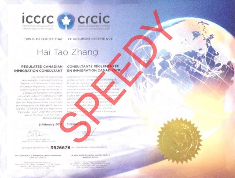 RCIC certificate(speedy)